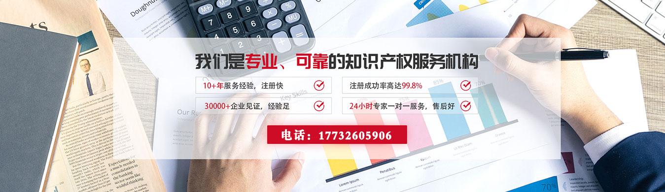 安庆商标申请服务机构