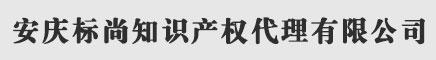 安庆商标注册_代理_申请
